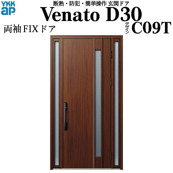 YKKAP玄関 断熱玄関ドア VenatoD30[電池錠(電池式)] 両袖FIX[通風タイプ] D2仕様[ピタットkey仕様][ドア高23タイプ]:C09T型[幅1235mm×高2330mm]