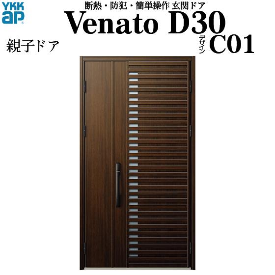 YKKAP玄関 断熱玄関ドア VenatoD30[電池錠(電池式)] 親子 D2仕様[ピタットkey仕様][ドア高23タイプ]:C01型[幅1235mm×高2330mm]