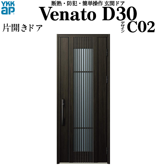 YKKAP玄関 断熱玄関ドア VenatoD30[電池錠(電池式)] 片開き D2仕様[ピタットkey仕様][ドア高23タイプ]:C02型[幅922mm×高2330mm]