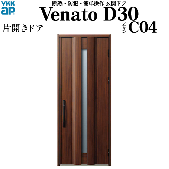YKKAP玄関 断熱玄関ドア VenatoD30[電池錠(電池式)] 片開き D4仕様[ピタットkey仕様][ドア高23タイプ]:C04型[幅922mm×高2330mm]