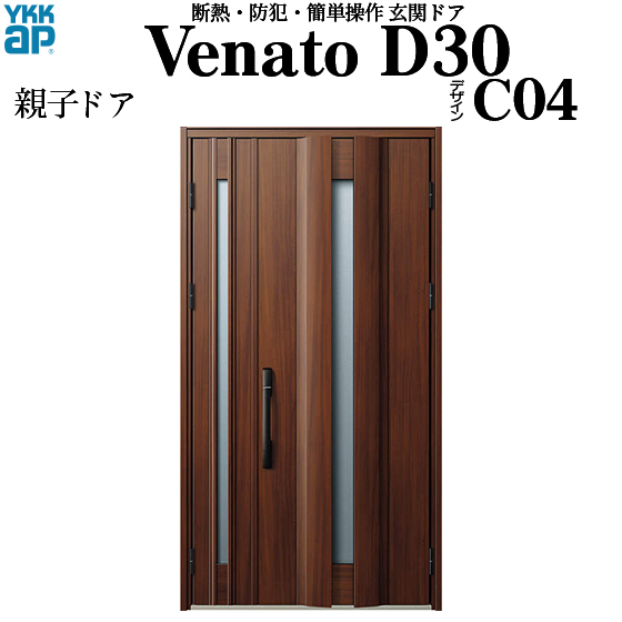 YKKAP玄関 断熱玄関ドア VenatoD30[電池錠(電池式)] 親子 D2仕様[ピタットkey仕様][ドア高23タイプ]:C04型[幅1235mm×高2330mm]