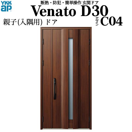 YKKAP玄関 断熱玄関ドア VenatoD30[電池錠(電池式)] 親子(入隅用) D4仕様[ピタットkey仕様][ドア高23タイプ]:C04型[幅1135mm×高2330mm]
