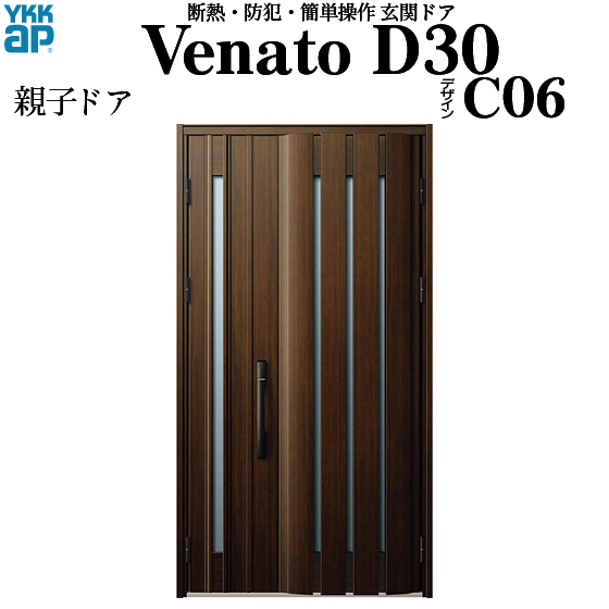 YKKAP玄関 断熱玄関ドア VenatoD30[電池錠(電池式)] 親子 D2仕様[ピタットkey仕様][ドア高23タイプ]:C06型[幅1235mm×高2330mm]