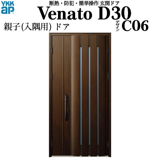 YKKAP玄関 断熱玄関ドア VenatoD30[電池錠(電池式)] 親子(入隅用) D2仕様[ピタットkey仕様][ドア高23タイプ]:C06型[幅1135mm×高2330mm]