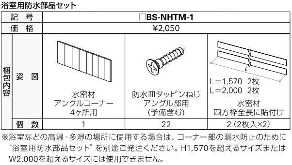 YKKAPオプション窓サッシ引き違い窓フレミングJ:浴室防水部品セット