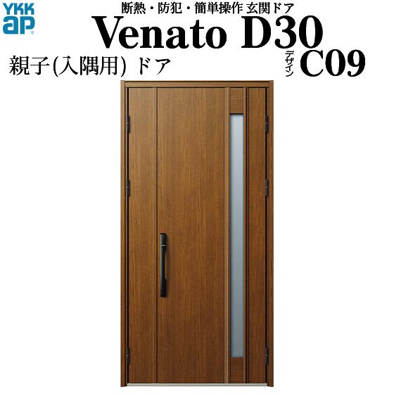 YKKAP玄関 断熱玄関ドア VenatoD30[電池錠(電池式)] 親子(入隅用) D2仕様[ピタットkey仕様][ドア高23タイプ]:C09型[幅1135mm×高2330mm]