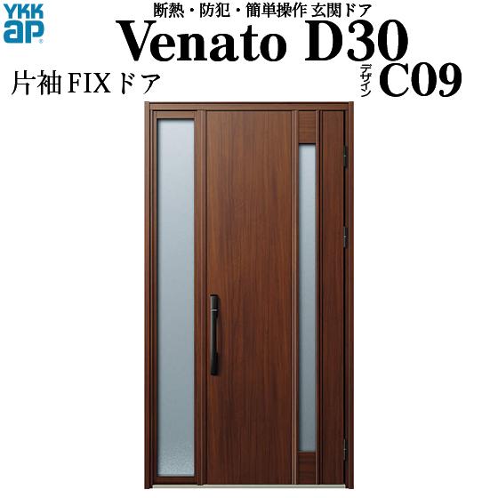 YKKAP玄関 断熱玄関ドア VenatoD30[電池錠(電池式)] 片袖FIX D2仕様[ピタットkey仕様][ドア高23タイプ]:C09型[幅1235mm×高2330mm]