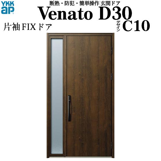 YKKAP玄関 断熱玄関ドア VenatoD30[電池錠(電池式)] 片袖FIX D2仕様[ピタットkey仕様][ドア高23タイプ]:C10型[幅1235mm×高2330mm]