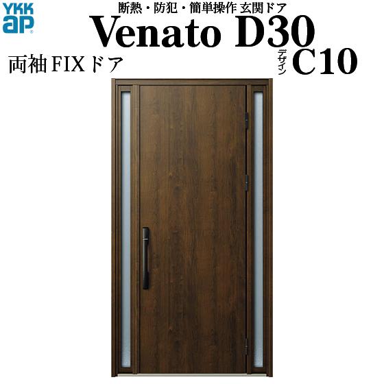 YKKAP玄関 断熱玄関ドア VenatoD30[電池錠(電池式)] 両袖FIX D2仕様[ピタットkey仕様][ドア高23タイプ]:C10型[幅1235mm×高2330mm]