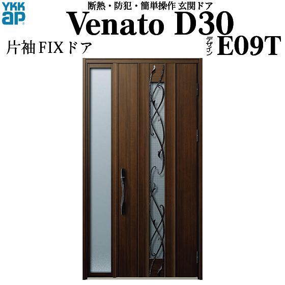 YKKAP玄関 断熱玄関ドア VenatoD30[電池錠(電池式)] 片袖FIX[通風タイプ] D2仕様[ピタットkey仕様][ドア高23タイプ]:E09T型[幅1235mm×高2330mm]