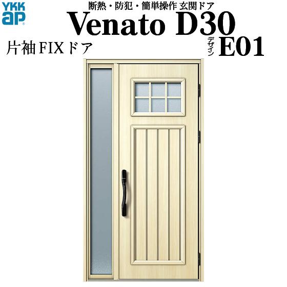 YKKAP玄関 断熱玄関ドア VenatoD30[電池錠(電池式)] 両袖FIX D2仕様[ピタットkey仕様][ドア高23タイプ]:E01型[幅1235mm×高2330mm]