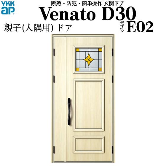 YKKAP玄関 断熱玄関ドア VenatoD30[電池錠(電池式)] 親子(入隅用) D4仕様[ピタットkey仕様][ドア高23タイプ]:E02型[幅1135mm×高2330mm]
