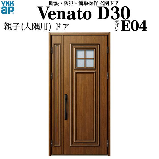 YKKAP玄関 断熱玄関ドア VenatoD30[電池錠(電池式)] 親子(入隅用) D2仕様[ピタットkey仕様][ドア高23タイプ]:E04型[幅1135mm×高2330mm]