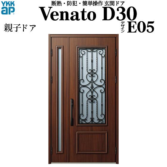 YKKAP玄関 断熱玄関ドア VenatoD30[電池錠(電池式)] 親子 D2仕様[ピタットkey仕様][ドア高23タイプ]:E05型[幅1235mm×高2330mm]
