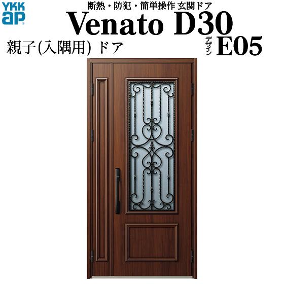 YKKAP玄関 断熱玄関ドア VenatoD30[電池錠(電池式)] 親子(入隅用) D2仕様[ピタットkey仕様][ドア高23タイプ]:E05型[幅1135mm×高2330mm]