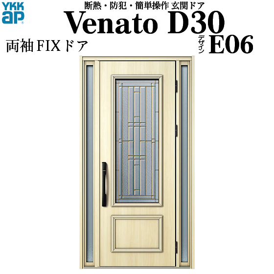 YKKAP玄関 断熱玄関ドア VenatoD30[電池錠(電池式)] 両袖FIX D4仕様[ピタットkey仕様][ドア高23タイプ]:E05型[幅1235mm×高2330mm]