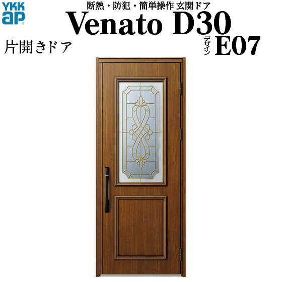 YKKAP玄関 断熱玄関ドア VenatoD30[電池錠(電池式)] 片開き D4仕様[ピタットkey仕様][ドア高23タイプ]:E07型[幅922mm×高2330mm]
