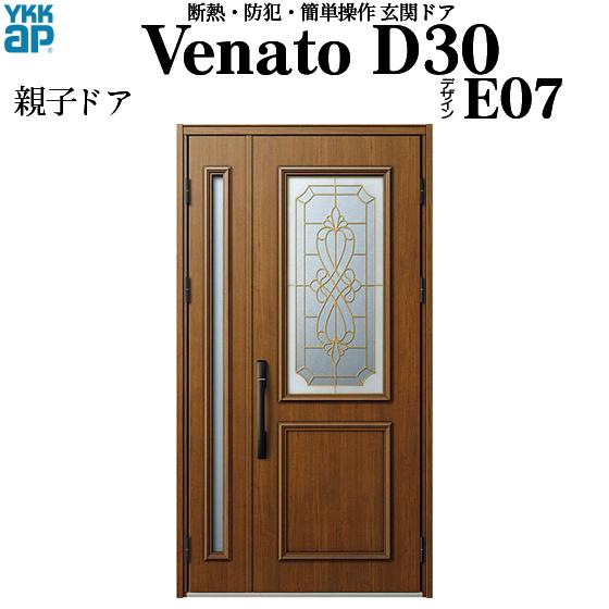 YKKAP玄関 断熱玄関ドア VenatoD30[電池錠(電池式)] 親子 D2仕様[ピタットkey仕様][ドア高23タイプ]:E07型[幅1235mm×高2330mm]