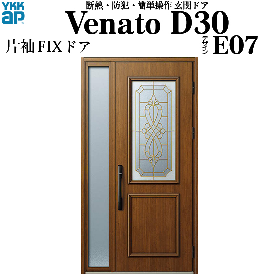 YKKAP玄関 断熱玄関ドア VenatoD30[電池錠(電池式)] 片袖FIX D2仕様[ピタットkey仕様][ドア高23タイプ]:E07型[幅1235mm×高2330mm]