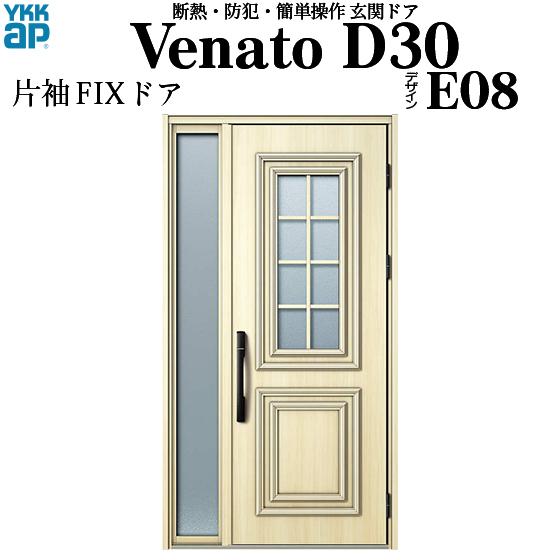 YKKAP玄関 断熱玄関ドア VenatoD30[電池錠(電池式)] 片袖FIX D4仕様[ピタットkey仕様][ドア高23タイプ]:E08型[幅1235mm×高2330mm]
