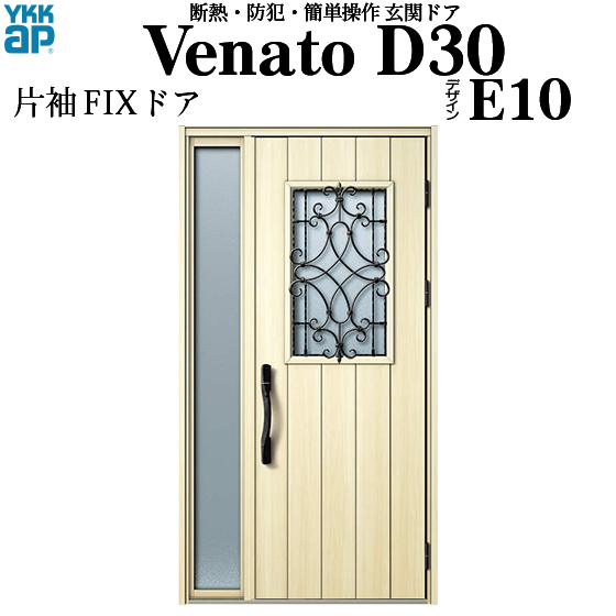 YKKAP玄関 断熱玄関ドア VenatoD30[電池錠(電池式)] 片袖FIX D4仕様[ピタットkey仕様][ドア高23タイプ]:E10型[幅1235mm×高2330mm]