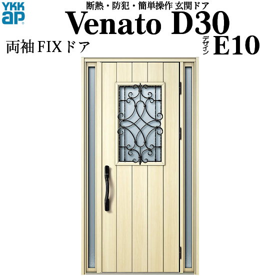 YKKAP玄関 断熱玄関ドア VenatoD30[電池錠(電池式)] 両袖FIX D2仕様[ピタットkey仕様][ドア高23タイプ]:E10型[幅1235mm×高2330mm]