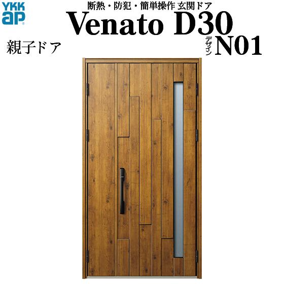 YKKAP玄関 断熱玄関ドア VenatoD30[電池錠(電池式)] 親子 D4仕様[ポケットkey仕様][ドア高23タイプ]:N01型[幅1235mm×高2330mm]