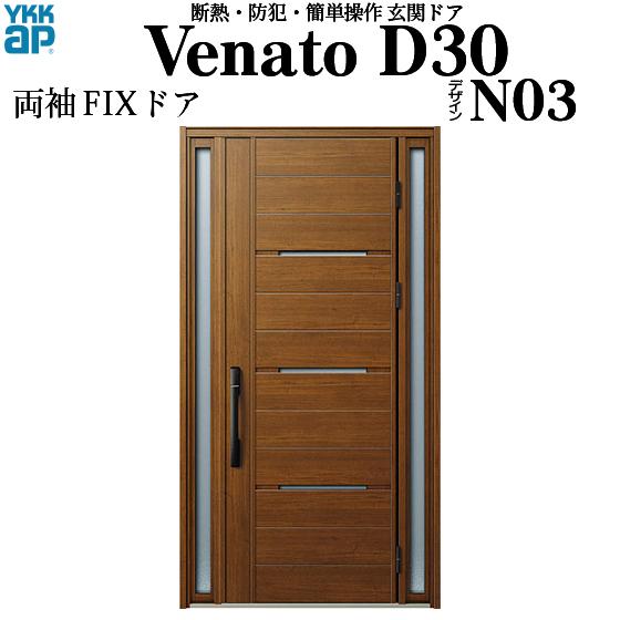YKKAP玄関 断熱玄関ドア VenatoD30[電池錠(電池式)] 両袖FIX D2仕様[ポケットkey仕様][ドア高23タイプ]:N03型[幅1235mm×高2330mm]