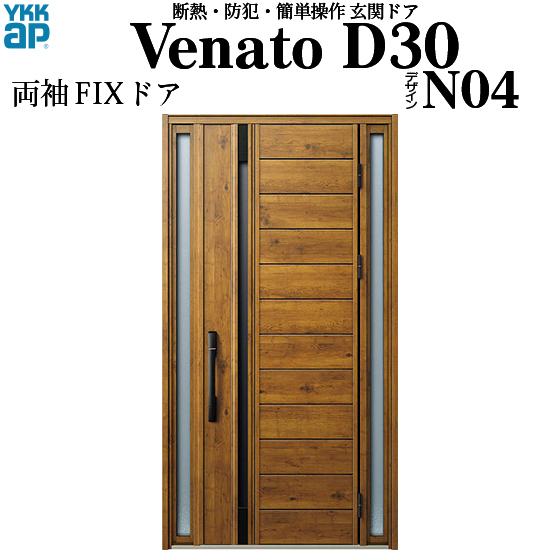 YKKAP玄関 断熱玄関ドア VenatoD30[電池錠(電池式)] 両袖FIX D2仕様[ポケットkey仕様][ドア高23タイプ]:N04型[幅1235mm×高2330mm]