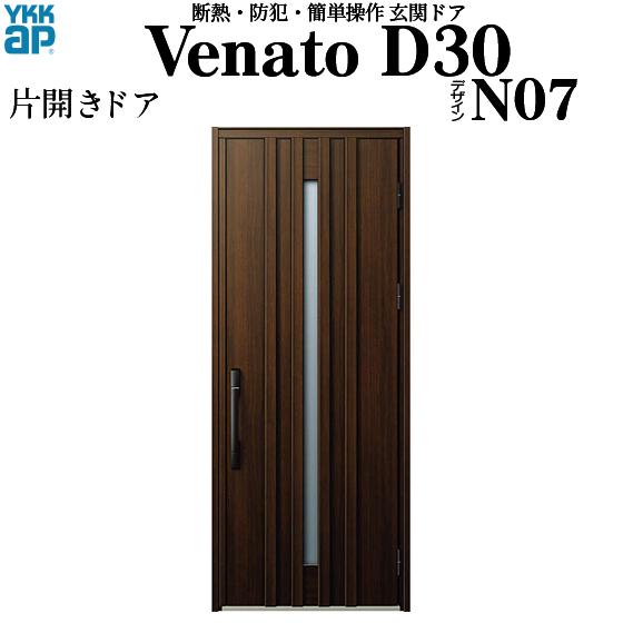 YKKAP玄関 断熱玄関ドア VenatoD30[電池錠(電池式)] 片開き D2仕様[ポケットkey仕様][ドア高23タイプ]:N07型[幅922mm×高2330mm]