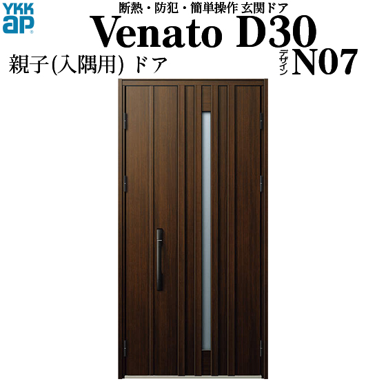 YKKAP玄関 断熱玄関ドア VenatoD30[電池錠(電池式)] 親子(入隅用) D4仕様[ポケットkey仕様][ドア高23タイプ]:N07型[幅1135mm×高2330mm]