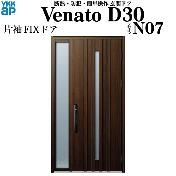 YKKAP玄関 断熱玄関ドア VenatoD30[電池錠(電池式)] 片袖FIX D4仕様[ポケットkey仕様][ドア高23タイプ]:N07型[幅1235mm×高2330mm]