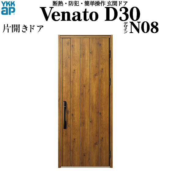 YKKAP玄関 断熱玄関ドア VenatoD30[電池錠(電池式)] 片開き D2仕様[ポケットkey仕様][ドア高23タイプ]:N08型[幅922mm×高2330mm]