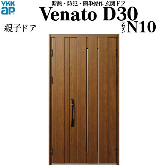 YKKAP玄関 断熱玄関ドア VenatoD30[電池錠(電池式)] 親子 D4仕様[ポケットkey仕様][ドア高23タイプ]:N10型[幅1235mm×高2330mm]