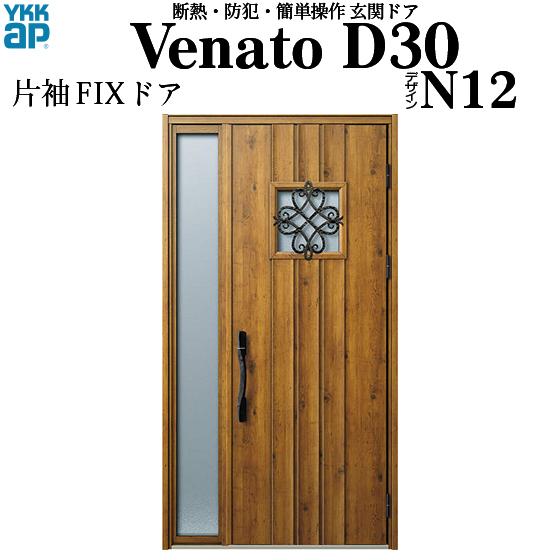 YKKAP玄関 断熱玄関ドア VenatoD30[電池錠(電池式)] 片袖FIX D4仕様[ポケットkey仕様][ドア高23タイプ]:N12型[幅1235mm×高2330mm]