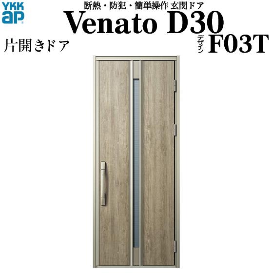 YKKAP玄関 断熱玄関ドア VenatoD30[電池錠(電池式)] 片開き[通風タイプ] D2仕様[ポケットkey仕様][ドア高23タイプ]:F03T型[幅922mm×高2330mm]
