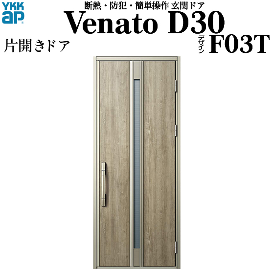 YKKAP玄関 断熱玄関ドア VenatoD30[電池錠(電池式)] 片開き[通風タイプ] D4仕様[ポケットkey仕様][ドア高23タイプ]:F03T型[幅922mm×高2330mm]