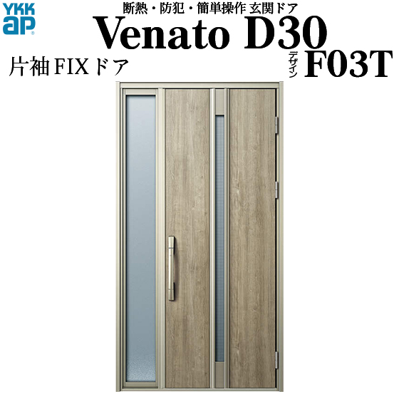 YKKAP玄関 断熱玄関ドア VenatoD30[電池錠(電池式)] 片袖FIX[通風タイプ] D2仕様[ポケットkey仕様][ドア高23タイプ]:F03T型[幅1235mm×高2330mm]