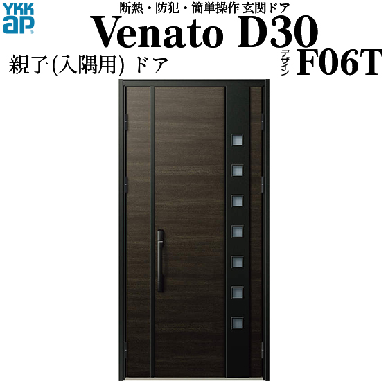 YKKAP玄関 断熱玄関ドア VenatoD30[電池錠(電池式)] 親子(入隅用)[通風タイプ] D4仕様[ポケットkey仕様][ドア高23タイプ]:F06T型[幅1135mm×高2330mm]