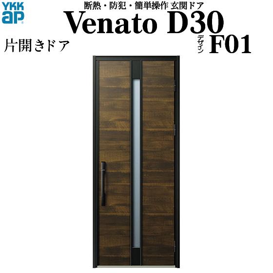 YKKAP玄関 断熱玄関ドア VenatoD30[電池錠(電池式)] 片開き D4仕様[ポケットkey仕様][ドア高23タイプ]:F01型[幅922mm×高2330mm]