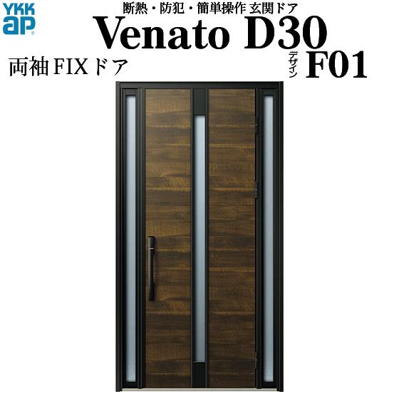 YKKAP玄関 断熱玄関ドア VenatoD30[電池錠(電池式)] 両袖FIX D2仕様[ポケットkey仕様][ドア高23タイプ]:F01型[幅1235mm×高2330mm]