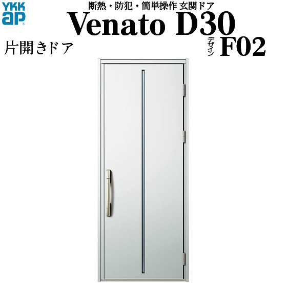 YKKAP玄関 断熱玄関ドア VenatoD30[電池錠(電池式)] 片開き D2仕様[ポケットkey仕様][ドア高23タイプ]:F02型[幅922mm×高2330mm]
