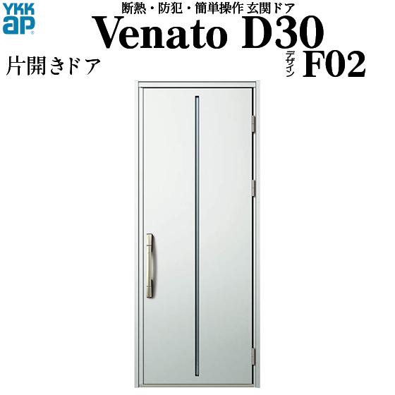 YKKAP玄関 断熱玄関ドア VenatoD30[電池錠(電池式)] 片開き D4仕様[ポケットkey仕様][ドア高23タイプ]:F02型[幅922mm×高2330mm]