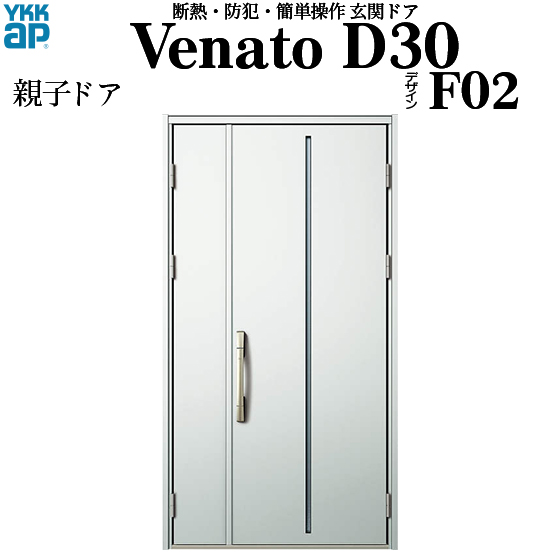 YKKAP玄関 断熱玄関ドア VenatoD30[電池錠(電池式)] 親子 D2仕様[ポケットkey仕様][ドア高23タイプ]:F02型[幅1235mm×高2330mm]