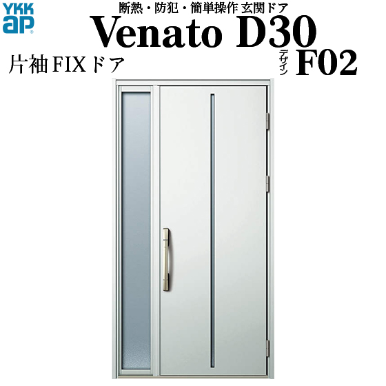 YKKAP玄関 断熱玄関ドア VenatoD30[電池錠(電池式)] 片袖FIX D2仕様[ポケットkey仕様][ドア高23タイプ]:F02型[幅1235mm×高2330mm]