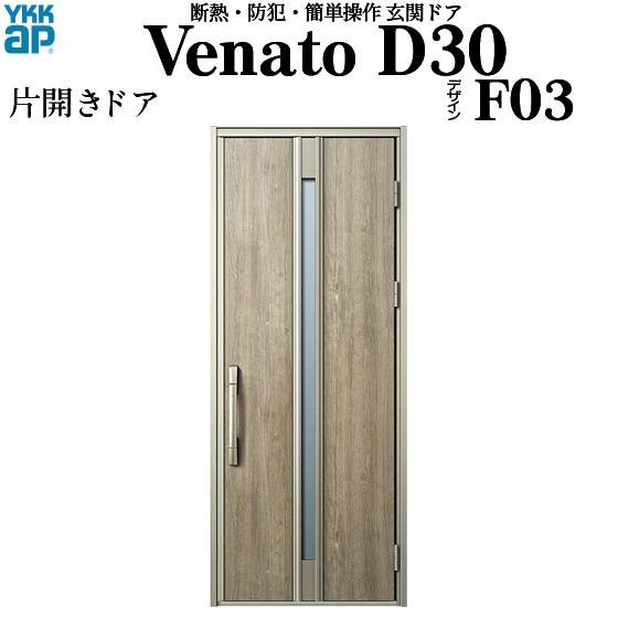 YKKAP玄関 断熱玄関ドア VenatoD30[電池錠(電池式)] 片開き D4仕様[ポケットkey仕様][ドア高23タイプ]:F03型[幅922mm×高2330mm]