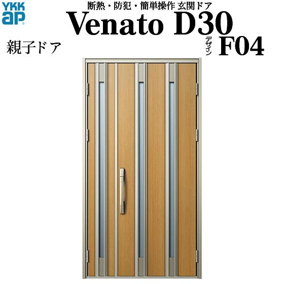 YKKAP玄関 断熱玄関ドア VenatoD30[電池錠(電池式)] 親子 D4仕様[ポケットkey仕様][ドア高23タイプ]:F04型[幅1235mm×高2330mm]