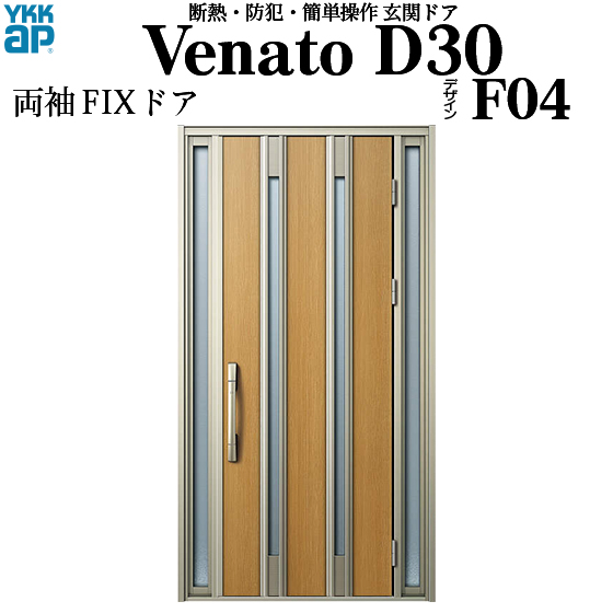 YKKAP玄関 断熱玄関ドア VenatoD30[電池錠(電池式)] 両袖FIX D2仕様[ポケットkey仕様][ドア高23タイプ]:F04型[幅1235mm×高2330mm]
