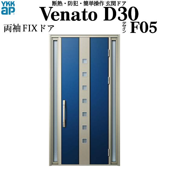 YKKAP玄関 断熱玄関ドア VenatoD30[電池錠(電池式)] 両袖FIX D2仕様[ポケットkey仕様][ドア高23タイプ]:F05型[幅1235mm×高2330mm]