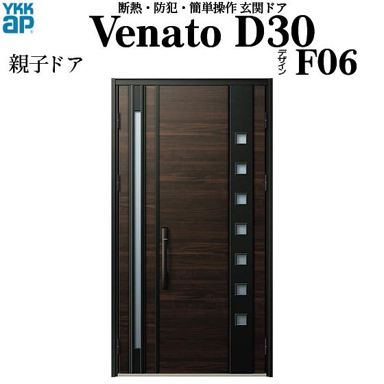 YKKAP玄関 断熱玄関ドア VenatoD30[電池錠(電池式)] 親子 D2仕様[ポケットkey仕様][ドア高23タイプ]:F06型[幅1235mm×高2330mm]